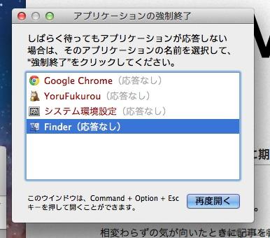 Finderが応答しなくなった場合の対処法 macOSXのフリーズ解決策