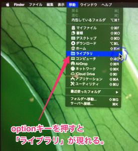 ユーザーフォルダ内ライブラリへ移動します。