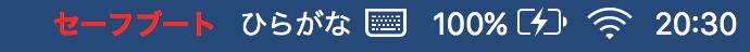 SafeMode セーフブートであることが画面に右上に表示されます。
