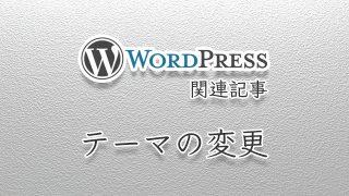 wordpressのテーマを変更する方法