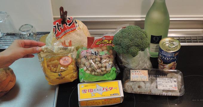 食材の準備
