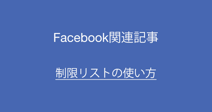 Facebook関連記事 制限リストの使い方