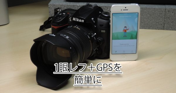 デジタルカメラ写真の撮影場所(ジオタグ)の編集方法は?後からでも付けたり削除できるよ!