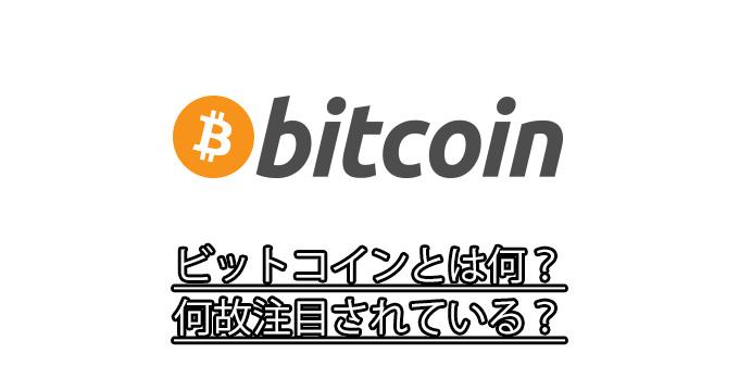 ビットコインとは何なのか、何故注目されているのか。