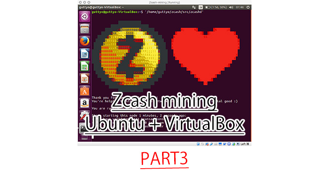 Zcashソロマイニング、プールマイニング方法(VM Ubuntu編) PART 3(最終回)